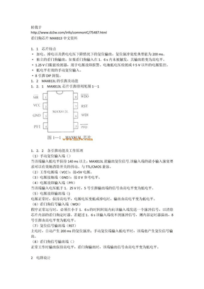 看门狗芯片MAX813中文资料.docx