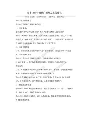 金丰山庄营销推广策划方案的建议:.doc