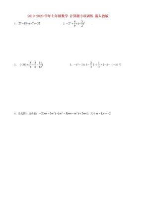 2019-2020学年七年级数学 计算题专项训练 新人教版.doc