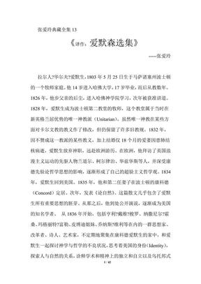 张爱玲典藏全集13《译作:爱默森选集》-张爱玲 着.pdf