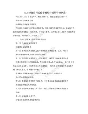 RLD经贸公司医疗器械经营质量管理制度-.doc