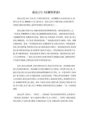成无己与《注解伤寒论》.doc