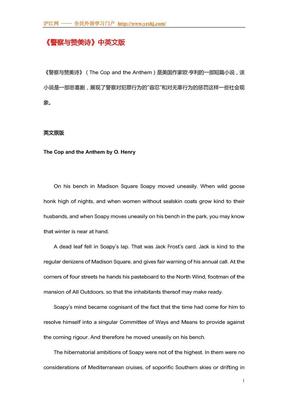 警察与赞美诗.pdf