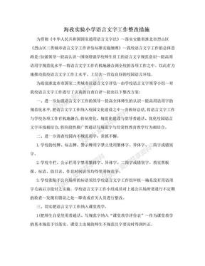 海孜实验小学语言文字工作整改措施.doc