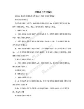 材料计划管理规定.doc