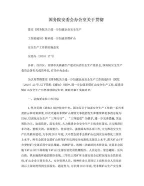 国务院关于进一步加强企业安全生产 安委办〔2010〕17号.doc