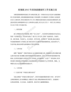 玫瑰镇2013年度创建健康村工作实施方案.doc