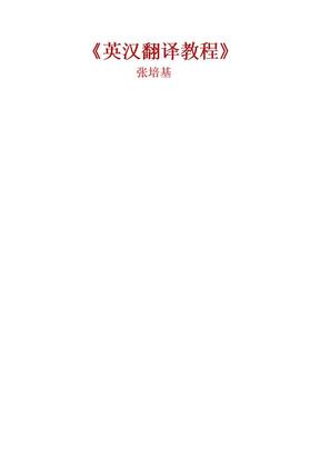 《英汉翻译教程》张培基.doc