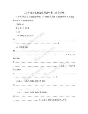 XX公司家电业务流程说明书(全套手册).doc