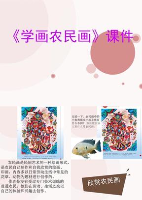 《学画农民画》精品课件2.ppt