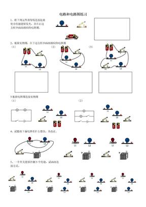 初二物理电路和电路图练习题.doc
