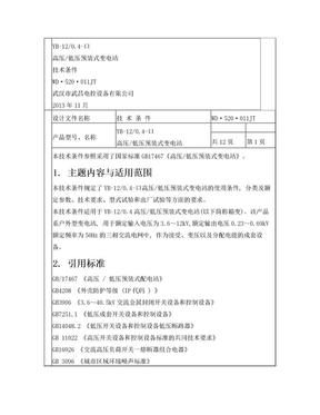 YB箱变技术条件JTG.doc