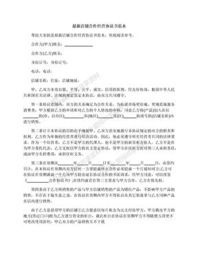 最新店铺合作经营协议书范本.docx