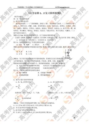 高中化学必修1_2复习提纲及习题教案试题课件.doc