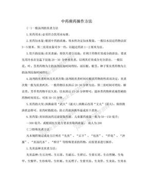 中药煎药操作方法.doc