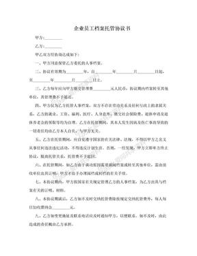 企业员工档案托管协议书.doc