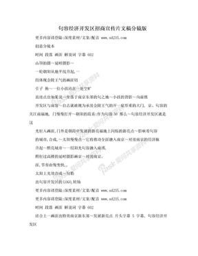 句容经济开发区招商宣传片文稿分镜版.doc