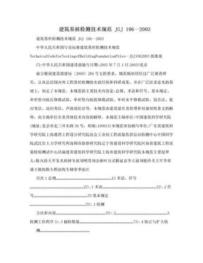 建筑基桩检测技术规范 JGJ 106—2003.doc