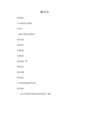 广州市科技计划项目合同书 - 空白.doc