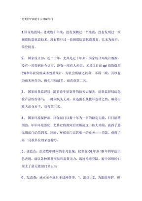 另类的中国的十大神秘部门.doc
