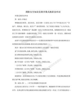 消防安全知识竞赛开幕式致辞及串词.doc