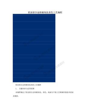铝及铝合金阳极氧化着色工艺规程.doc