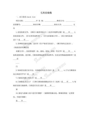 毛坯房验收.doc