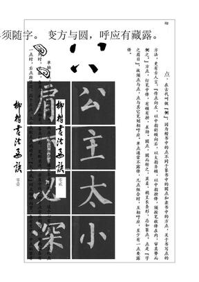 柳公权书法字帖.doc
