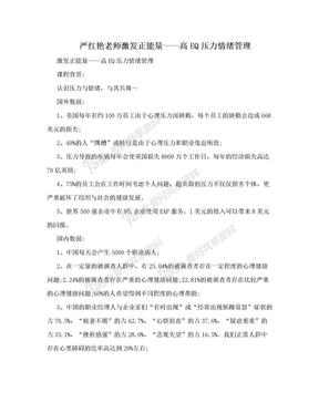 严红艳老师激发正能量——高EQ压力情绪管理.doc