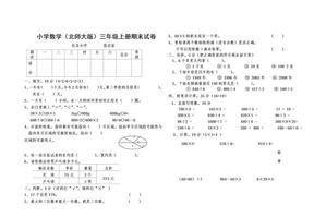 小学数学(北师大版)三年级上册期末试卷.doc
