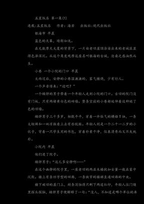 五星大饭店.doc