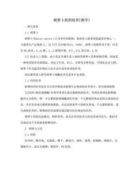 胡萝卜组织培养[教学].doc