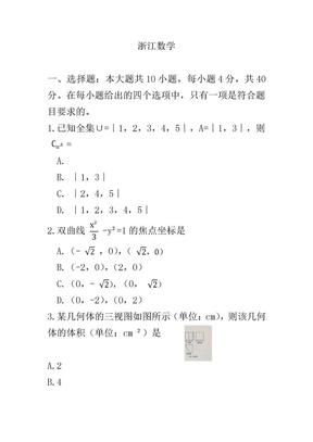 2018浙江数学高考真题
