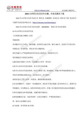 2013山西省公务员历年行测、申论真题及下载.doc