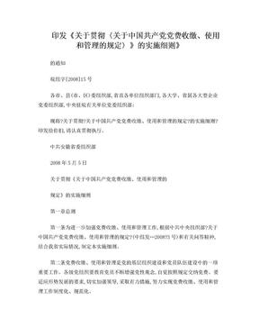 关于贯彻《关于中国共产党党费收缴、使用和管理的规定》的实施细则.doc