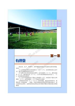 人教版七年级上册数学课本.doc