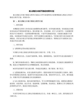 新人教版七年级下册语文教学计划.docx