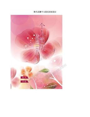 粉色花瓣个人简历封面设计.docx