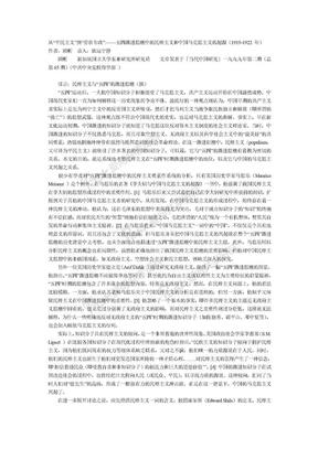 """从""""平民主义""""到""""劳农专政"""".doc"""