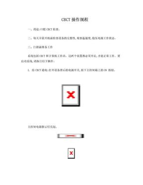 CBCT操作规程.doc