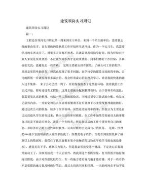 建筑顶岗实习周记.doc