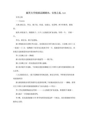 搞笑大学校园话剧剧本:安使之乱.txt.doc