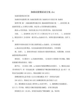 加油站促销活动方案.doc.doc
