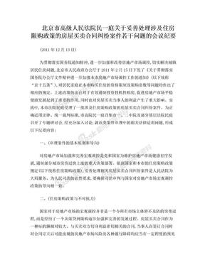 北京市高级人民法院民一庭关于妥善处理涉及住房限购政策的房屋买卖合同纠纷案件若干问题的会议纪要.doc
