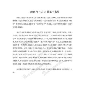实习律师日记.doc