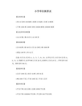 小学单位换算表(免费打印版).doc
