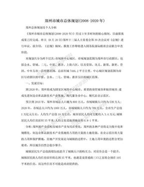 郑州市城市总体规划(2008-2020年).doc