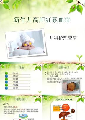 儿科护理查房——新生儿黄疸.ppt
