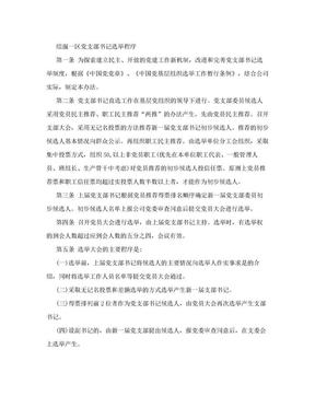 党支部书记选举程序.doc