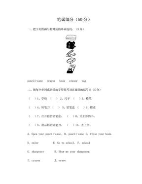 小学三年级英语第一单元测试题.doc